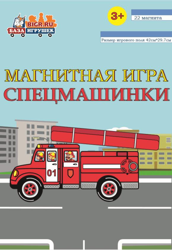 Магнитная книга База игрушек Спецмашинки.