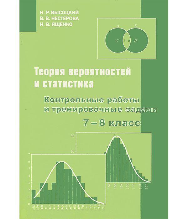Теория Вероятностей и Статистика, контрольные Работы и тренировочные Задачи, 7 - 8 класс