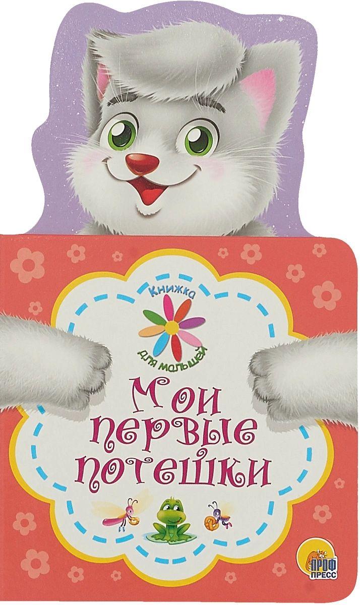 Купить Книжка Для Малышей. Мои Первые Потешки, Проф-Пресс, Потешки и скороговорки