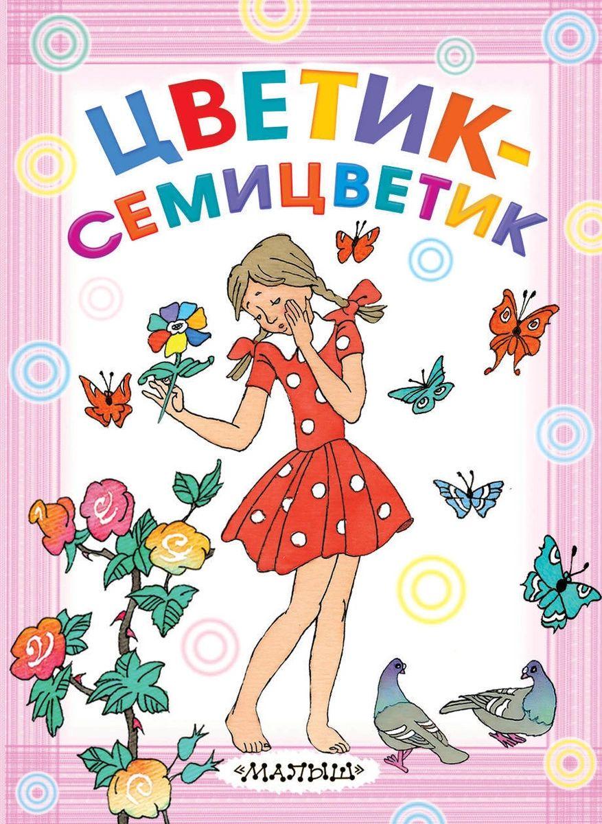 Цветик-семицветик, АСТ, Рассказы и повести  - купить со скидкой