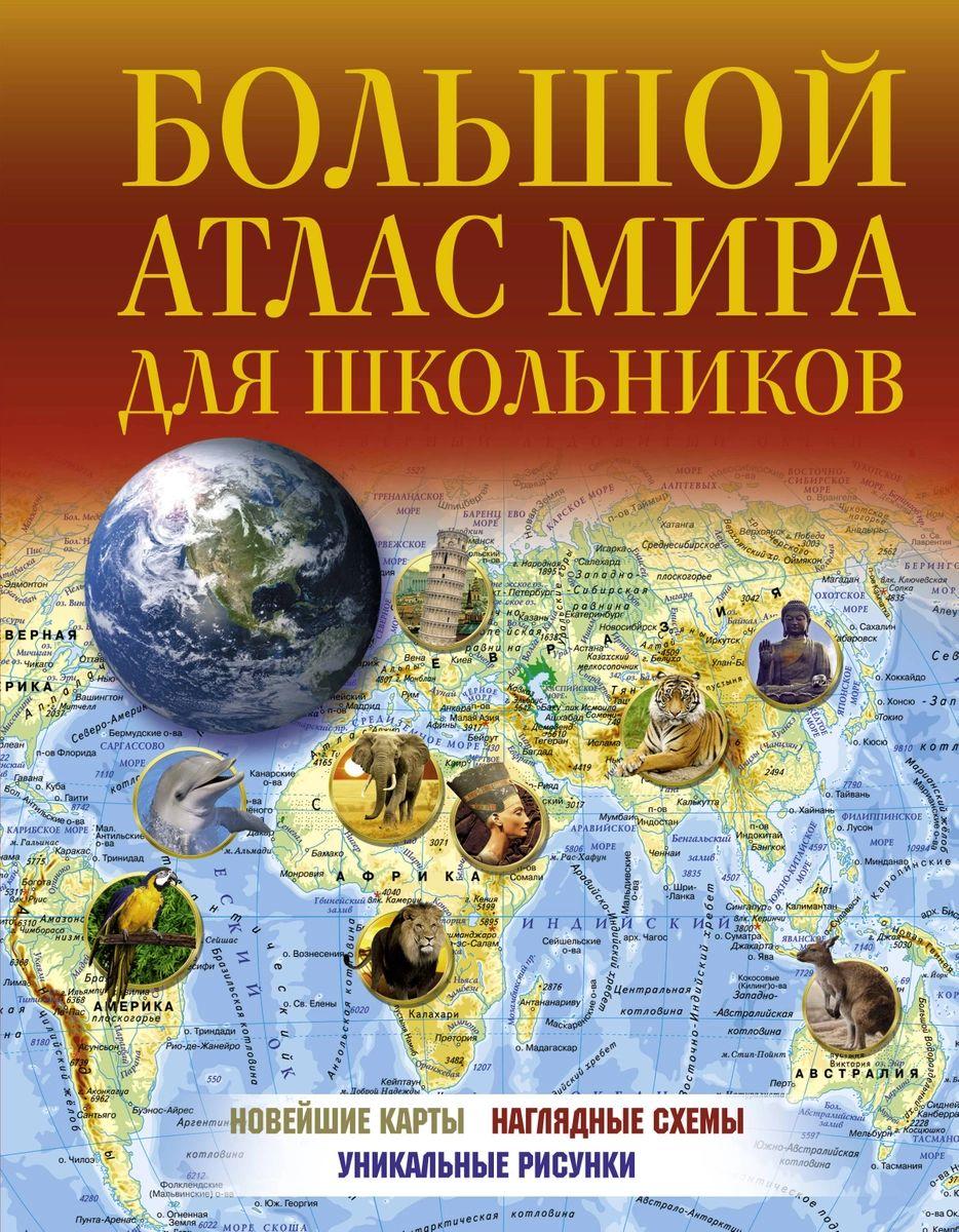 Купить Большой атлас мира для школьников, АСТ, Карты и атласы