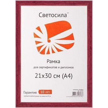 Фоторамка для фотографий Светосила c14 21х30