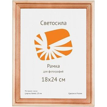 Фоторамка для фотографий Светосила сосна c20 18х24