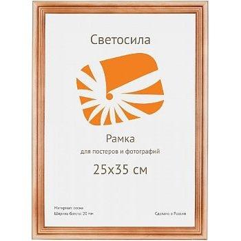 Фоторамки для фотографий Светосила сосна c20 25х35