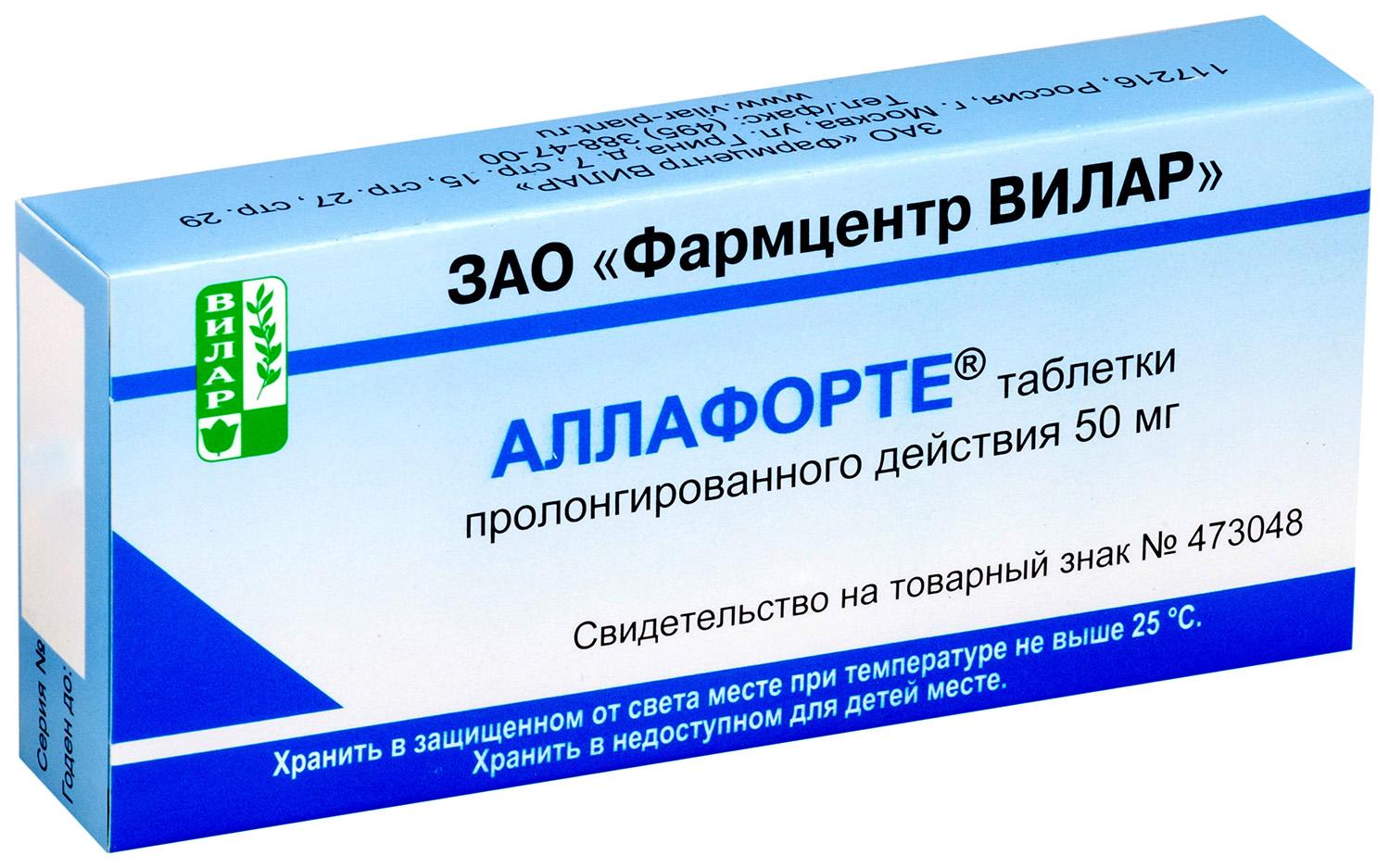 Аллафорте таблетки пролонг.дейст.50 мг 10 шт.