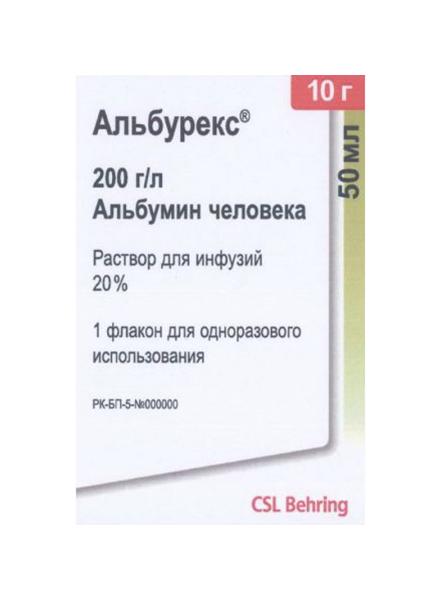 Альбурекс раствор для инф.20% фл.50 мл №1