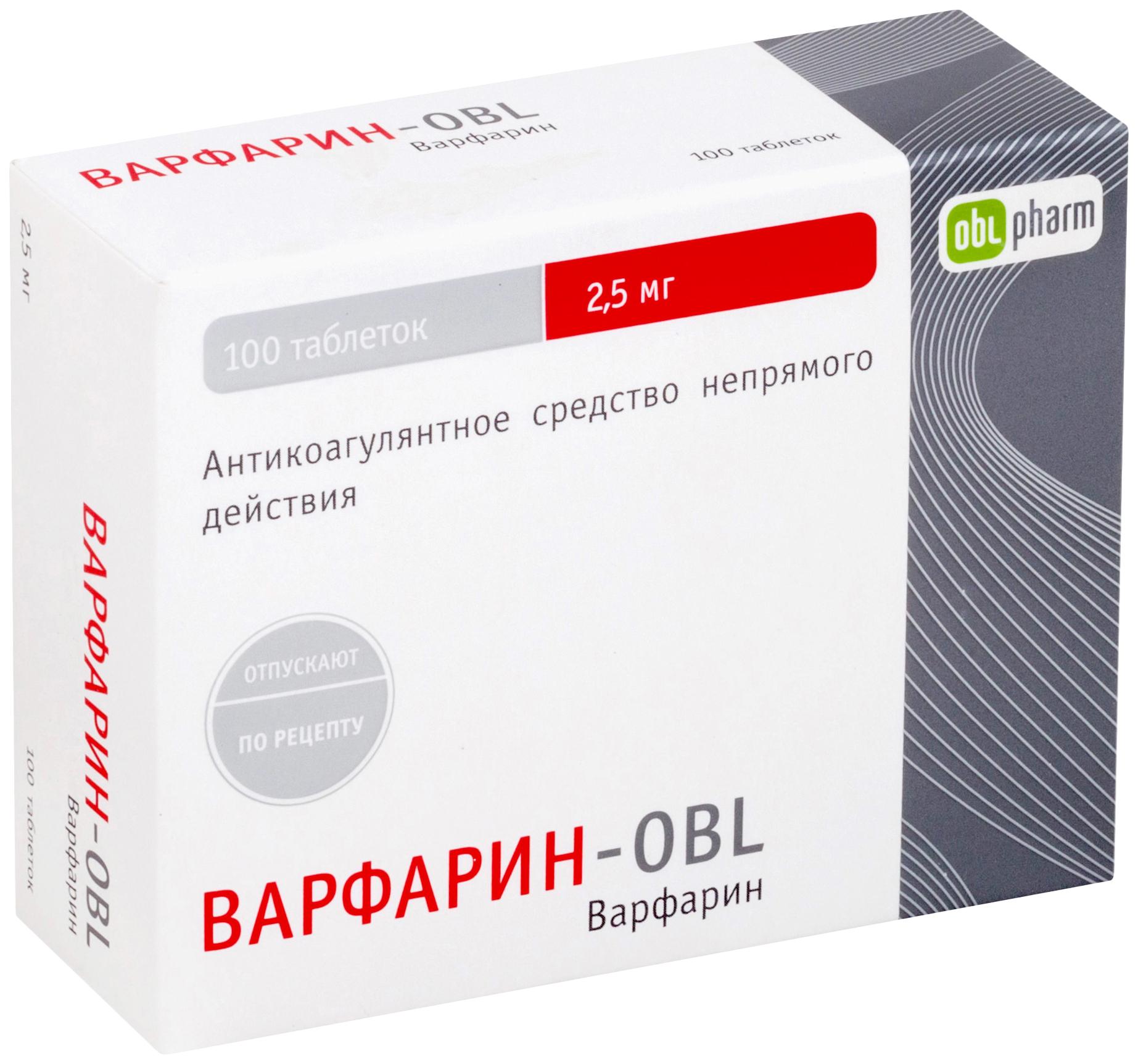 Варфарин OBL таблетки 2,5 мг 100 шт.