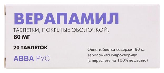 Верапамил таблетки п/о 80 мг N20