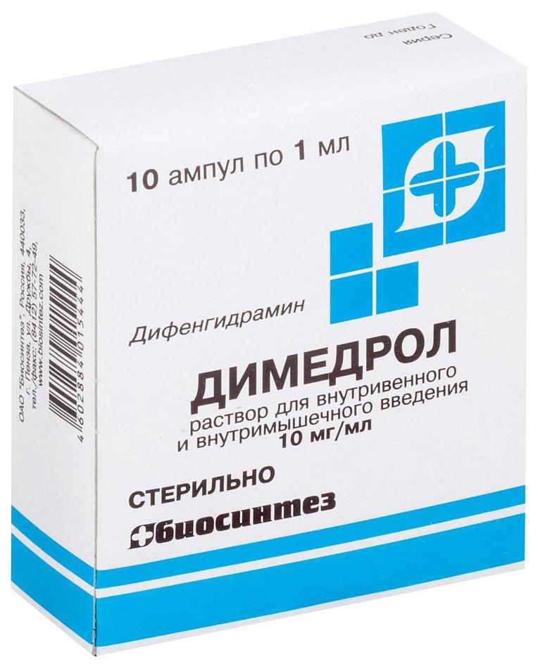 Димедрол раствор для и 1% амп 1 мл 10 шт.