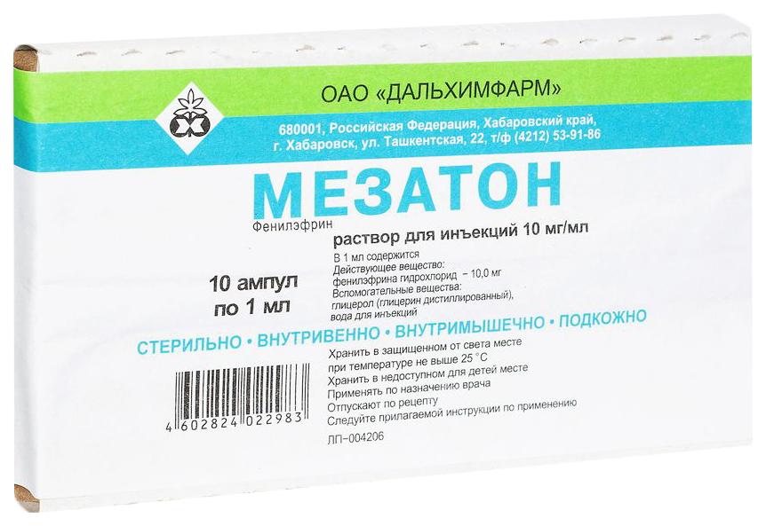 Мезатон раствор 1% амп 1 мл 10 шт.