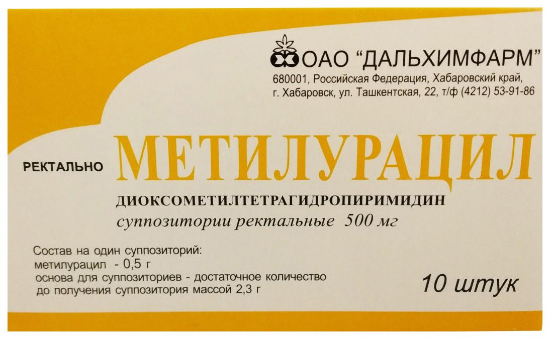 Метилурацил Дальхимфарм суппозитории ректальные 500 мг 10 шт.