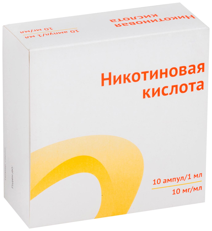 Никотиновая кислота раствор для и 1% амп 1 мл 10 шт.
