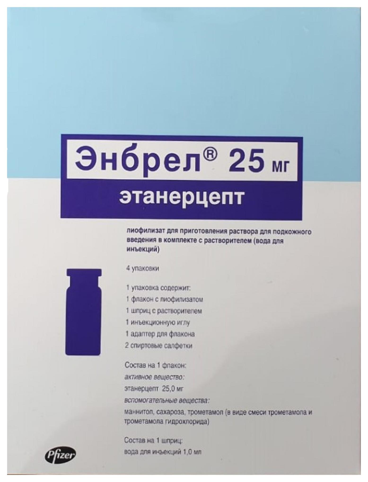 Энбрел лиофилизат для приг.р-ра для п/к введ фл.25 мг №4