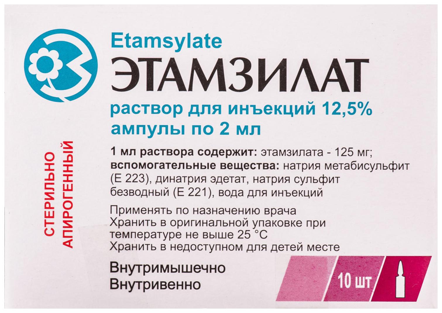 Этамзилат раствор для и 12.5% амп 2 мл 10 шт.