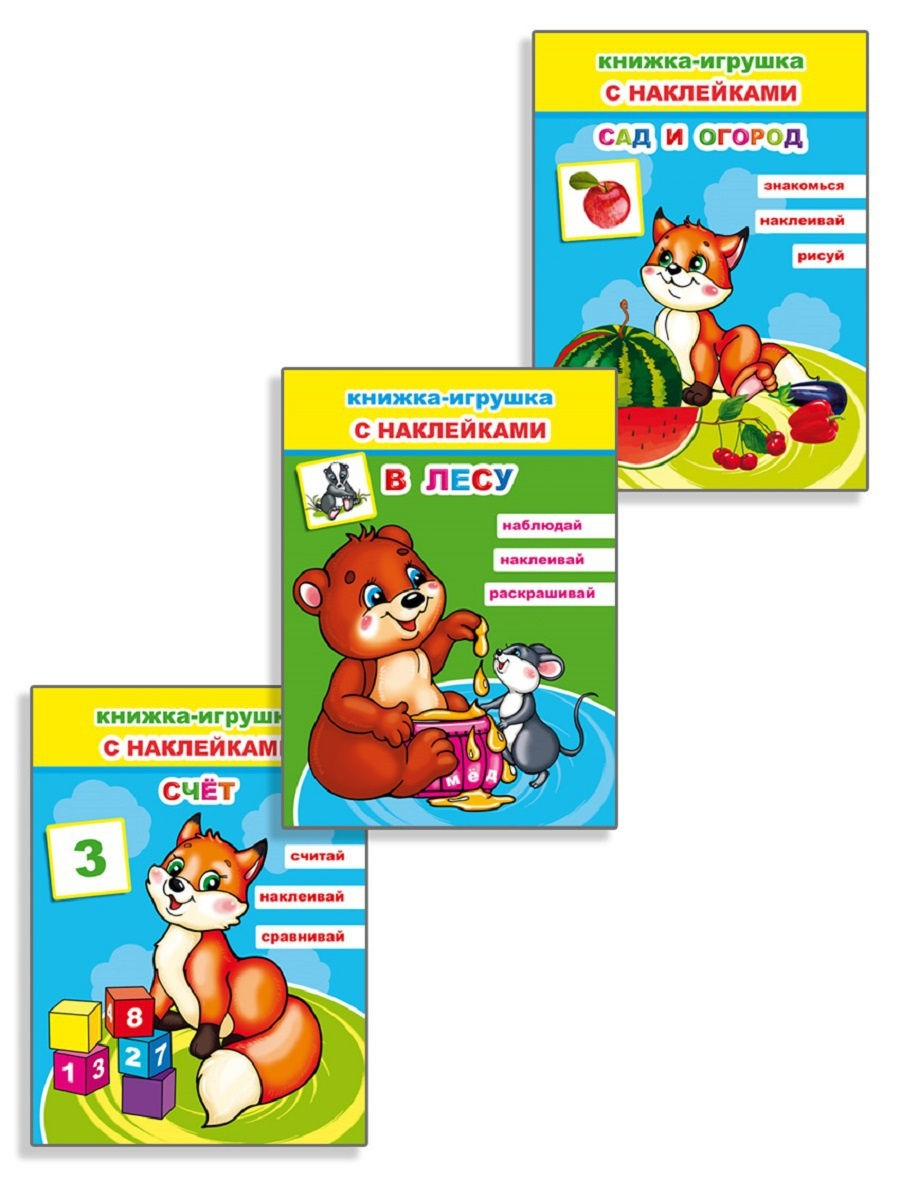 Купить Набор №5. Книги с наклейками серии Книжка-игрушка , Алфея, Книжки с наклейками