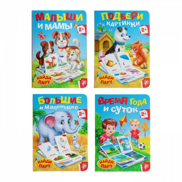 Книги-лото картонные набор из 4 шт №1 Буква-Ленд