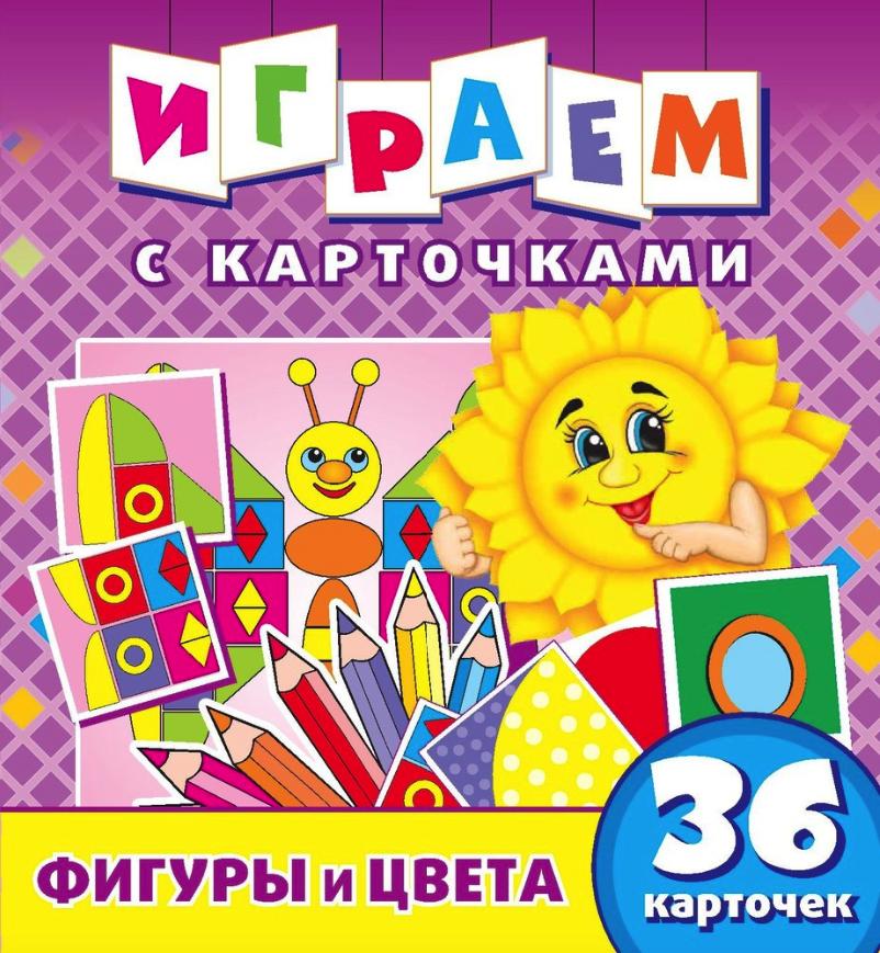 Купить 264790, Играем С карточками, Фигуры и Цвета, Развивающая книга, ND Play, Обучающие игры
