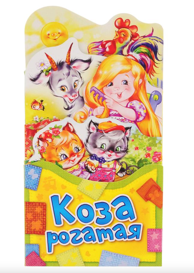 Купить 265859, Потешки-Раскладушки, коза Рогатая, ND Play, Стихи для детей