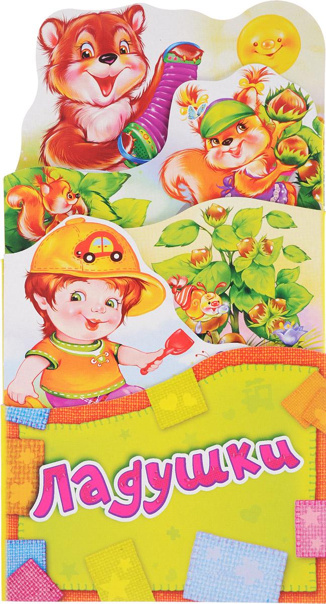 Купить 265863, Потешки-Раскладушки, ладушки, ND Play, Стихи для детей
