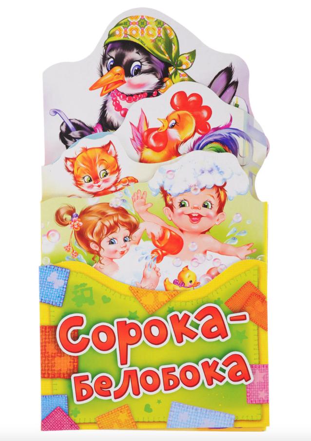 Купить 265865, Потешки-Раскладушки, Сорока-Белобока, ND Play, Стихи для детей