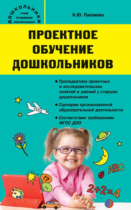 Вако / Дошк, проектное Обучение Дошкольников, пахомова