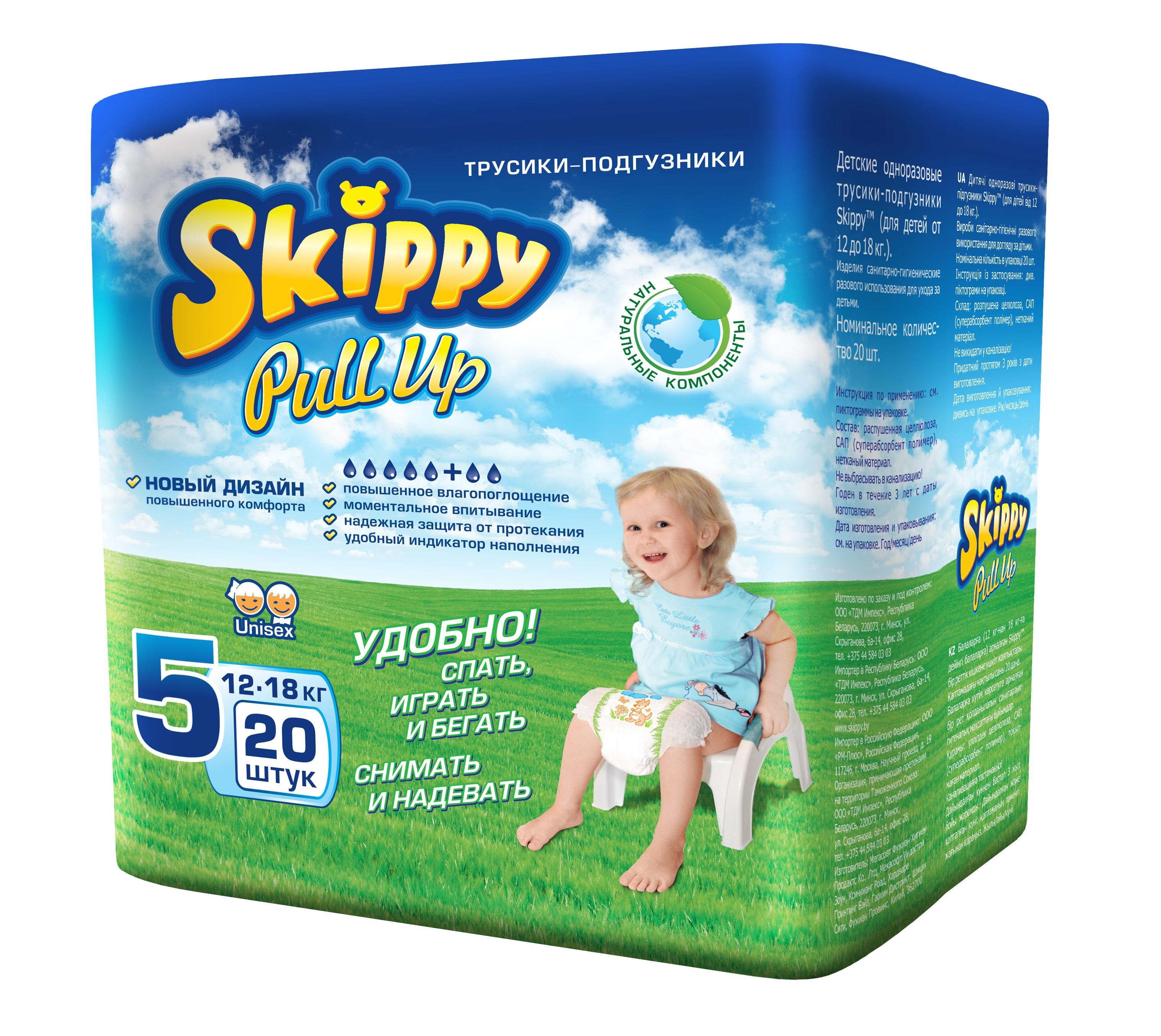 Подгузники трусики Skippy Pull Up р.