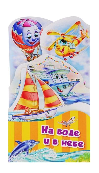 Купить 268434, Потешки-Раскладушки, на Воде и В Небе, ND Play, Стихи для детей