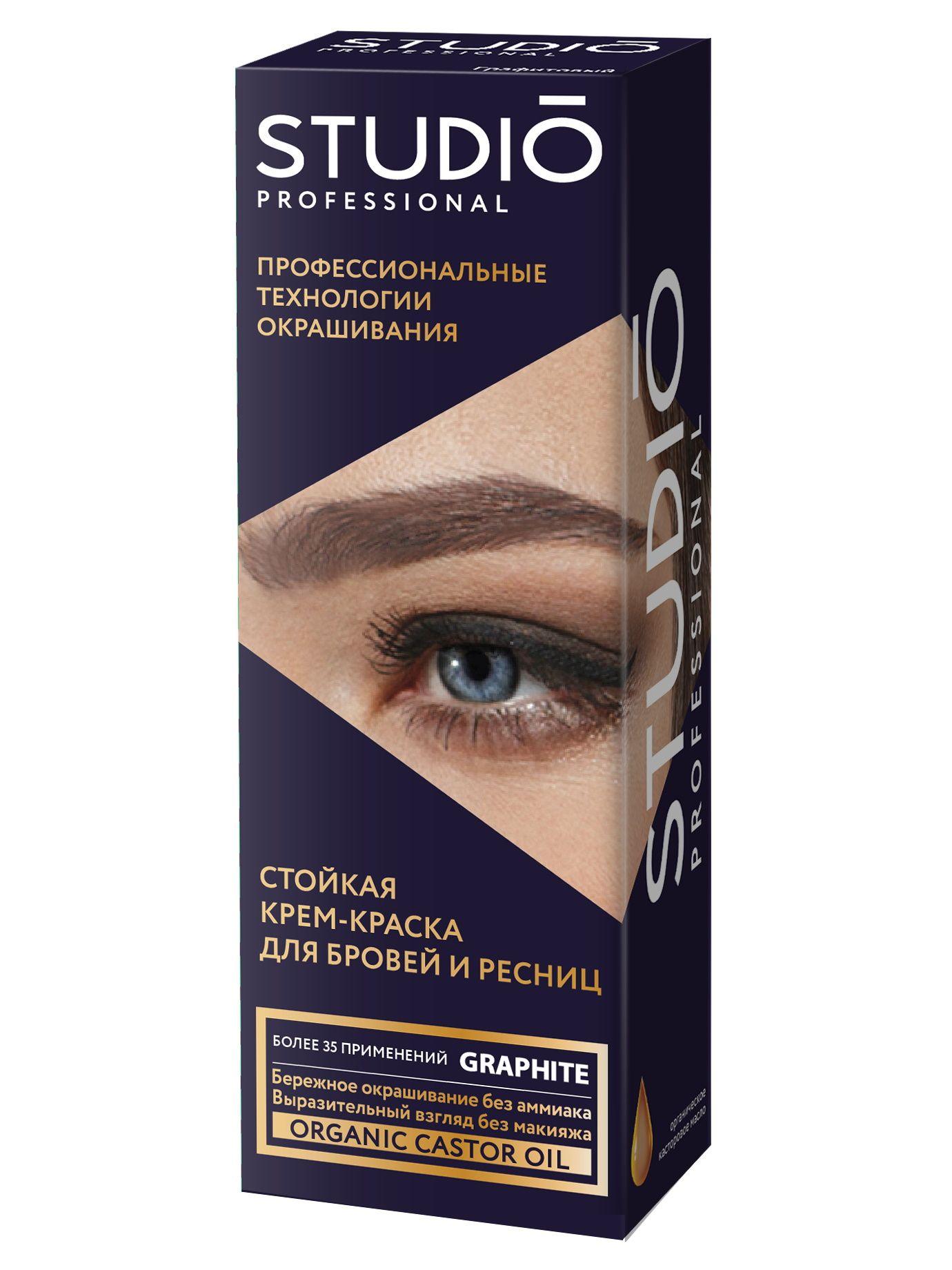 Купить Комплект для окрашивания бровей и ресниц STUDIO PROFESSIONAL графит 50+30 мл