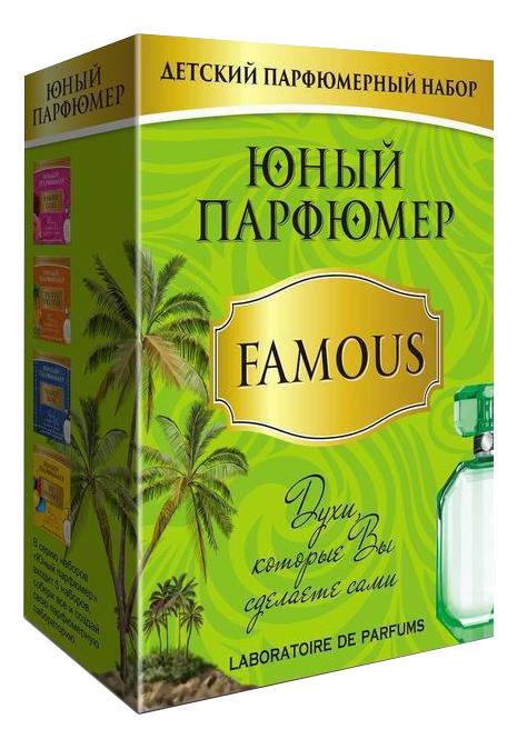"""Игровой набор КАРРАС Юный парфюмер """"FAMOUS"""""""