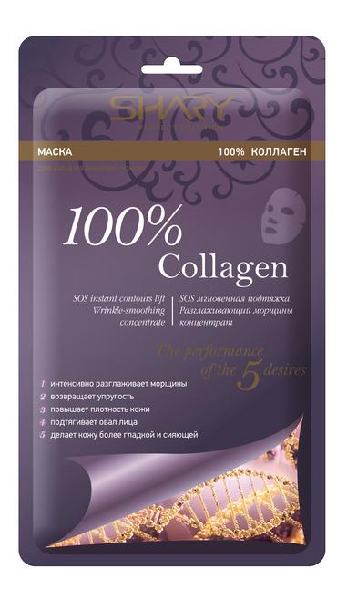 Купить Маска для лица на тканевой основе SHARY 100% Коллаген 20г, коллаген 20 г.