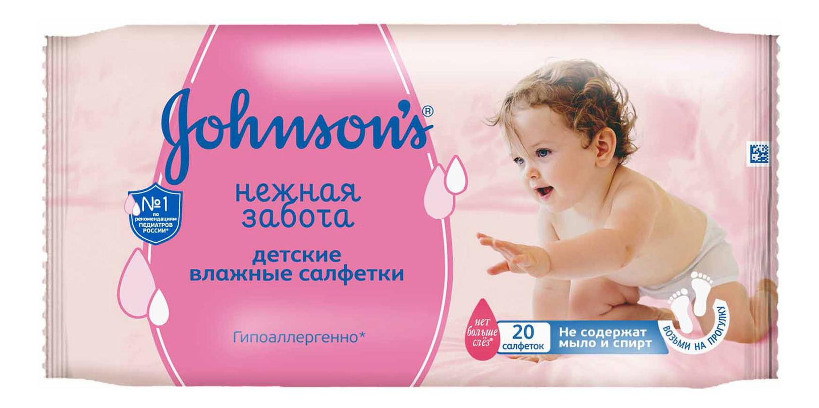 Салфетки влажные для детей Johnson's baby Нежная забота 20 шт.