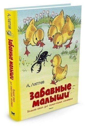 Купить Забавные Малыши, Большая книга для Самых-Самых Маленьких, Махаон, Детская художественная литература