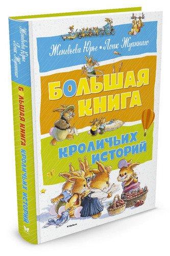 Большая книга кроличьих Историй фото