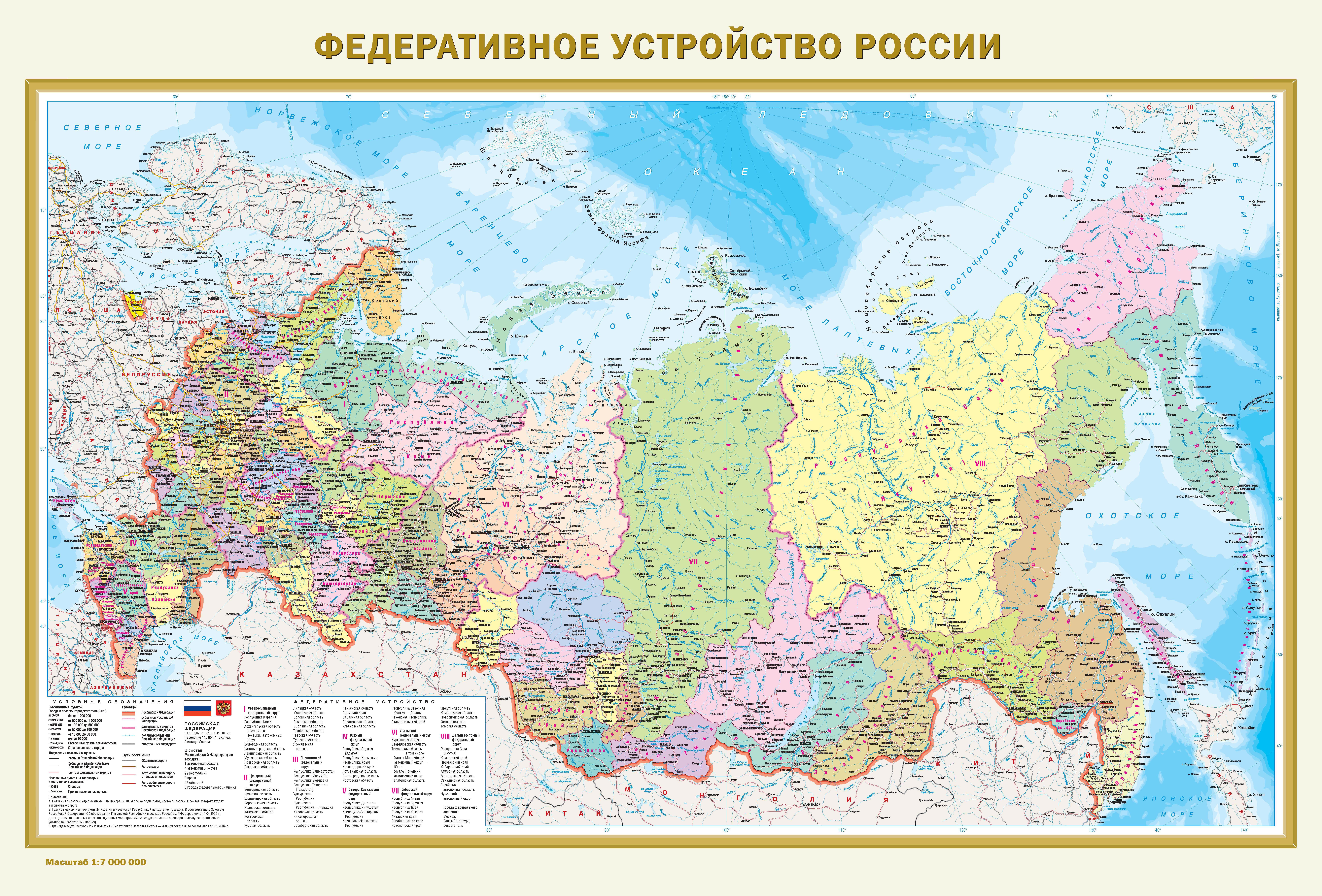 Федеративное устройство России, Физическая карта России