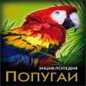 Купить Энциклопедия. попугаи, Проф-Пресс, Животные и растения