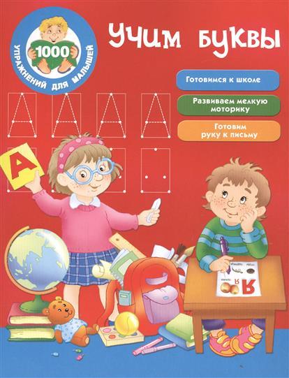 Купить Книжка Учим Буквы, АСТ, Азбуки