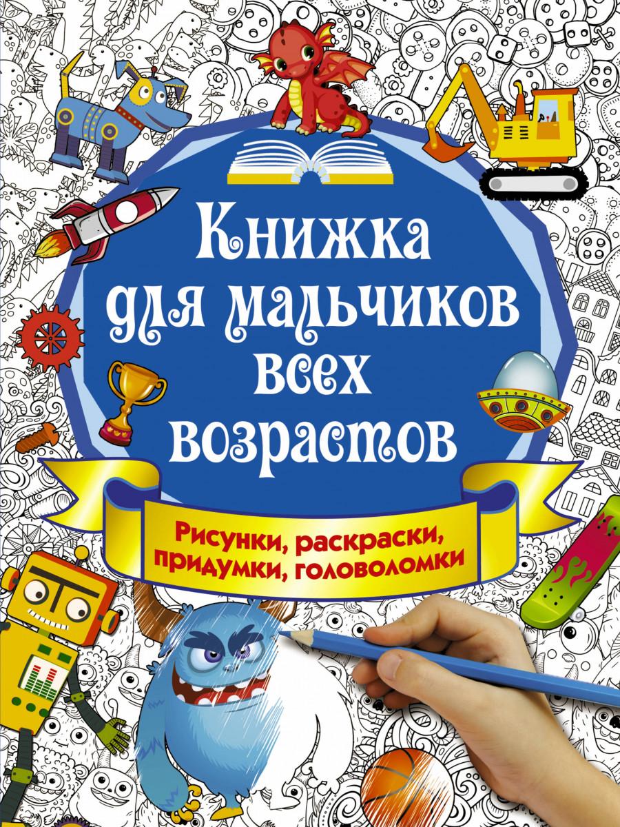 Книжка для мальчиков всех возрастов, Рисунки, раскраски, придумки