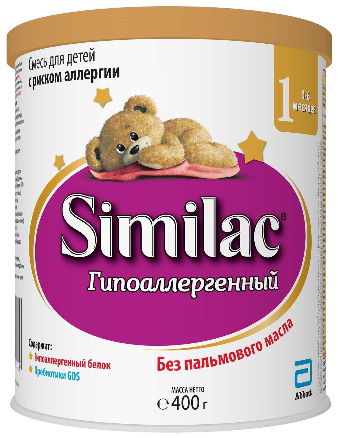 Молочная смесь Similac Гипоаллергенный 1 от 0 до 6 мес. 400 г