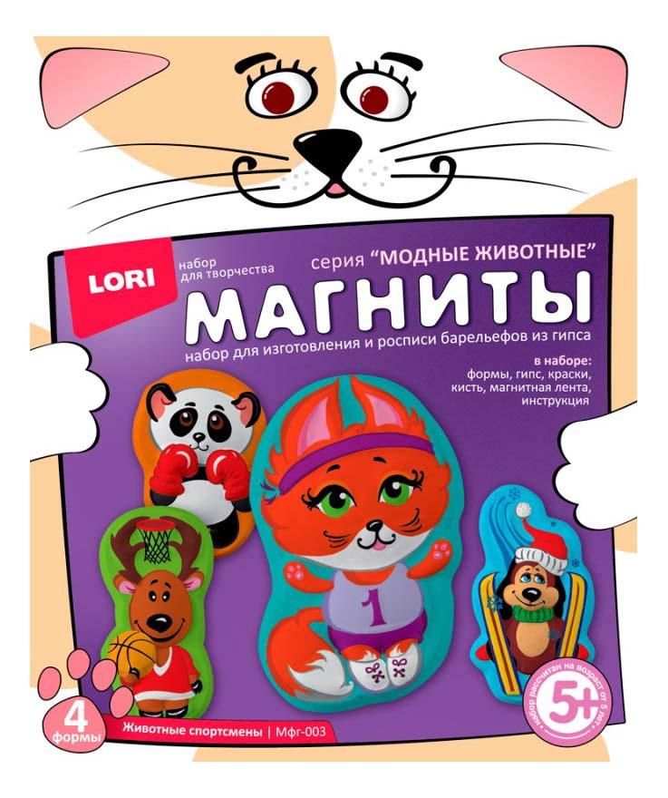 Купить Набор для творчества Магниты из гипса Животные спортсмены 5+ LORI, Рукоделие