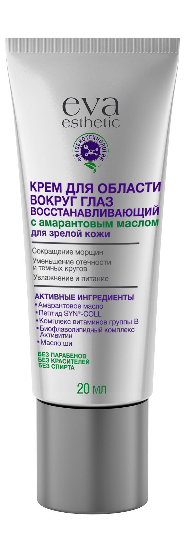 Крем для глаз Eva Esthetic для зрелой кожи с амарантовым маслом, 20 мл фото