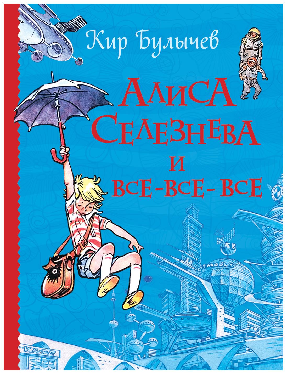 Алиса Селезнева и Все-Все-Все (Все Истории) фото