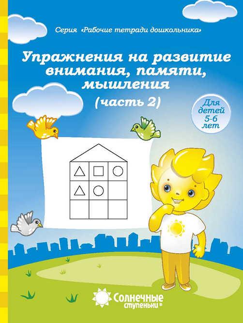 Солнечные ступеньки. Внимание, память, мышление, мелкая моторика рук. Для детей 4 лет. …