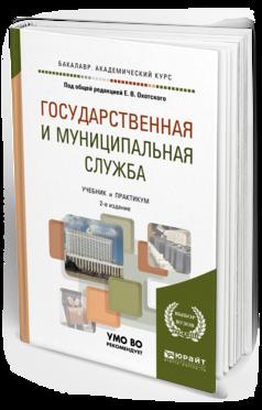 Государственная и Муниципальная Служба 2-е Изд. Учебник для Академическ...