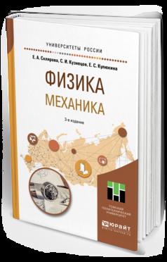 Физика. Механика 3-е Изд. пер. и Доп.. Учебное пособие для Вузов