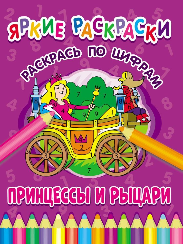 Купить Принцессы и Рыцари, ND Play, Обучающие игры