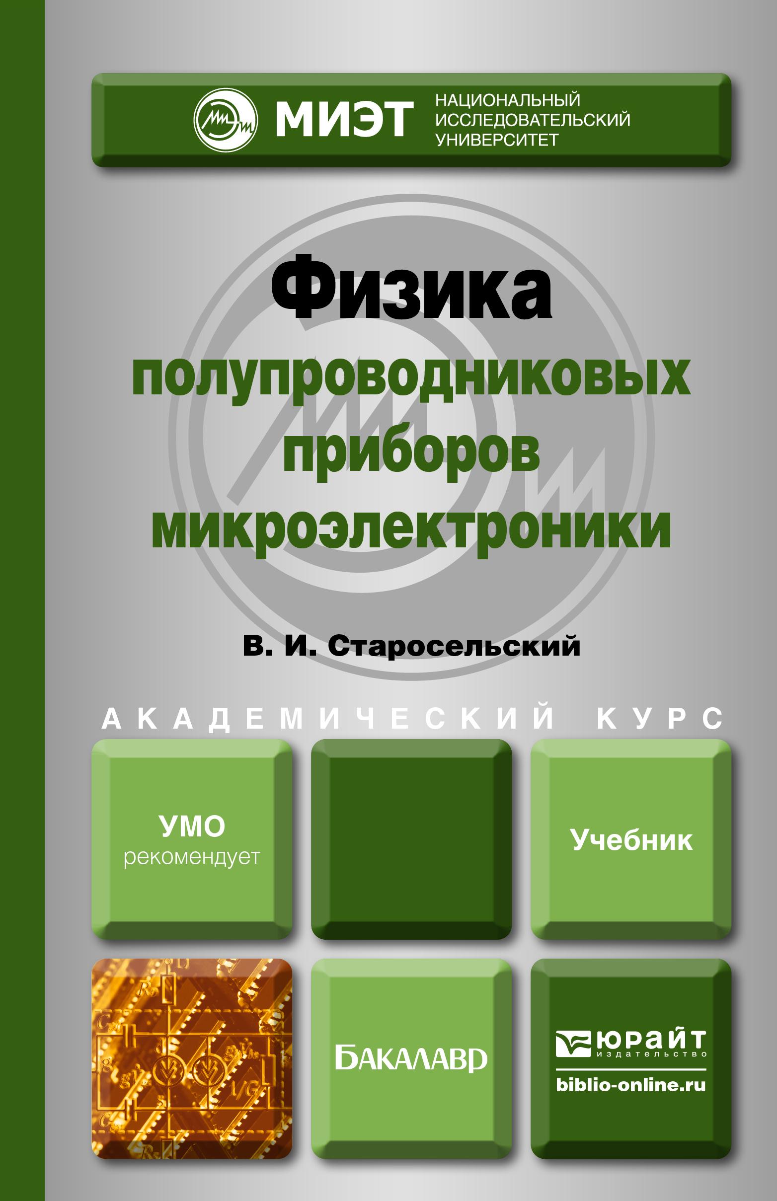 Физика полупроводниковых приборов Микроэлектроник и Учебное пособие для Вузов