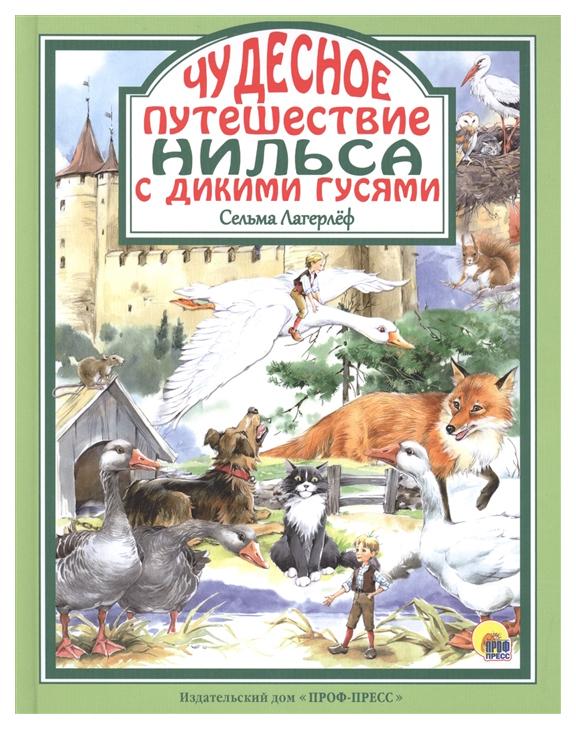 Купить Книга Чудесное путешествие Нильса с дикими гусями , Лагерлеф С. Проф-Пресс, Детская художественная литература