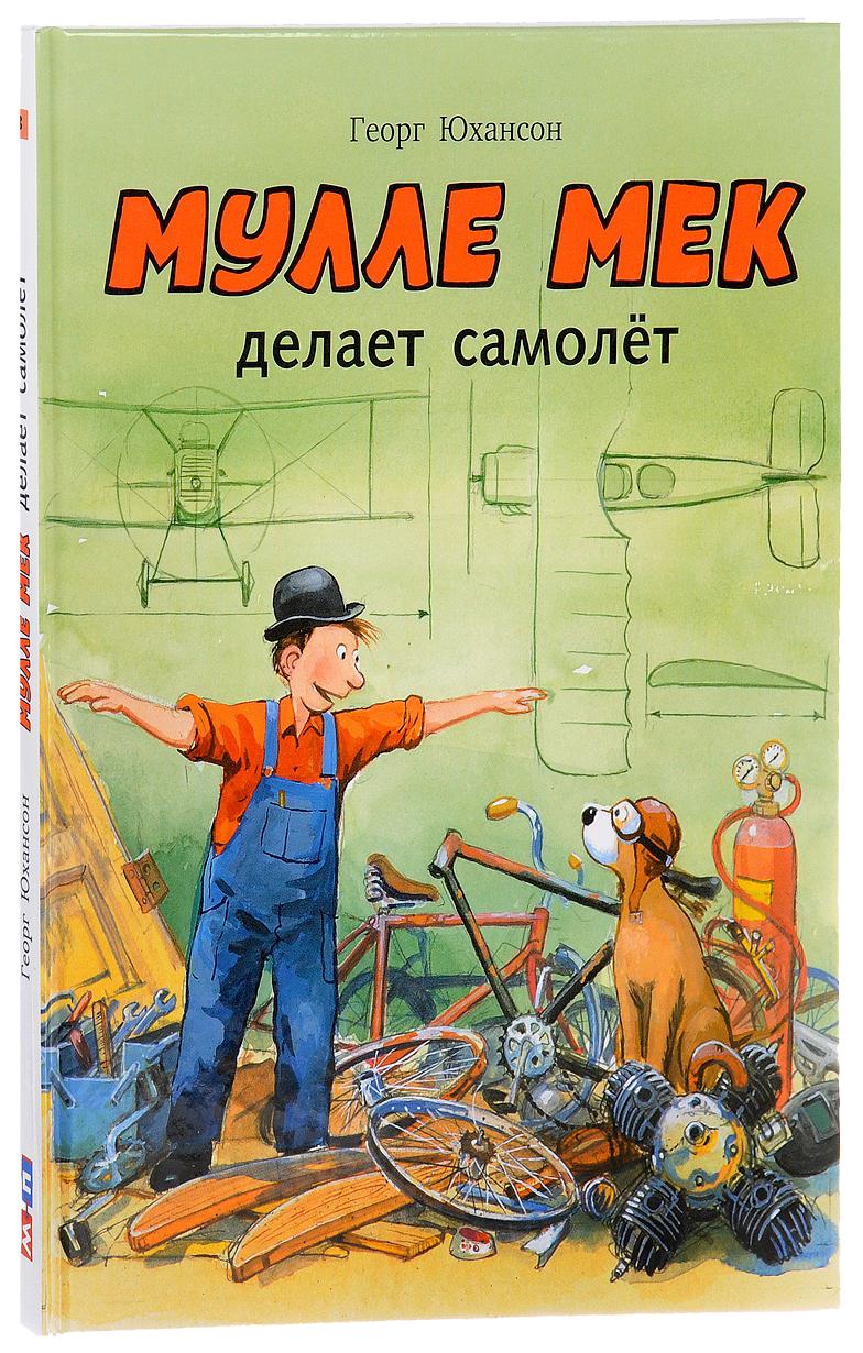 Купить Мулле Мек Делает Самолет, Мелик-Пашаев, Детская художественная литература