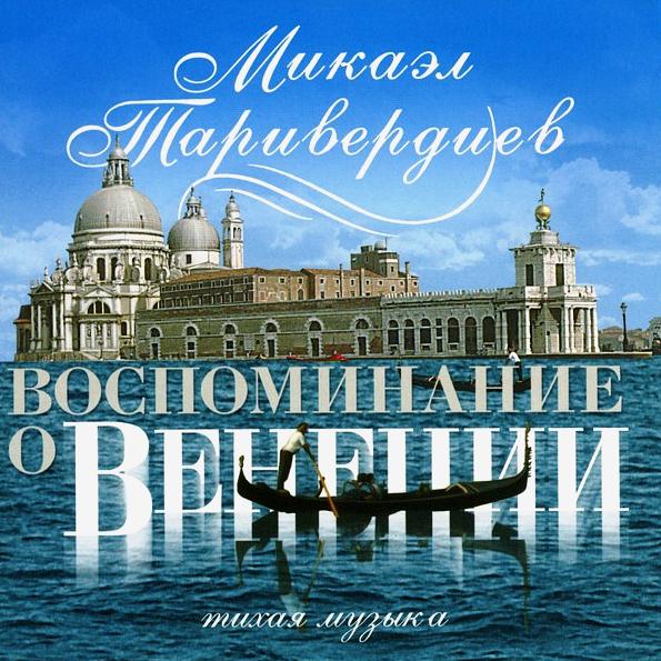 Виниловая пластинка Микаэл Таривердиев Воспоминание О Венеции (LP)