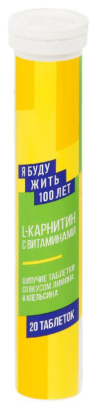 Купить Л-Карнитин ЯБудуЖить100Лет таблетки шипучие 20 шт.